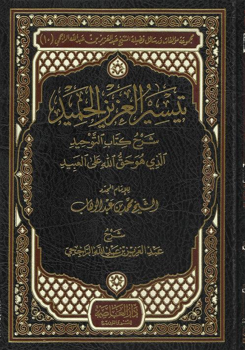 Tayseer al-Azeez al-Hameed تيسير العزيز الحميد شرح كتاب التوحيد