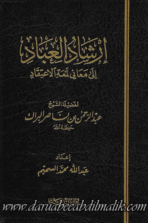 'Irshad al-'Abaad إرشاد العباد إلى معاني لمعة الإعتقاد