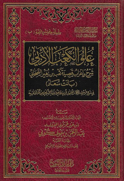 Uluwwul Ka'b al-Adabi علو الكعب الأدبي شرح وإعراب قصيدة كعب بن زهير الصحابي