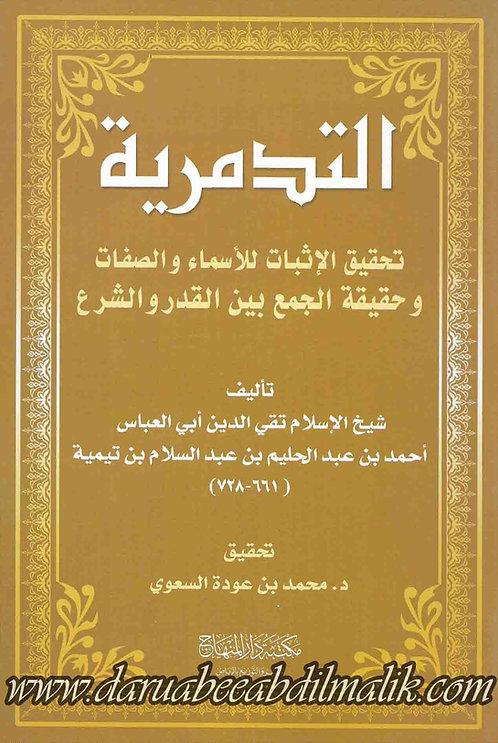 at-Tadmuriyyah التدمرية