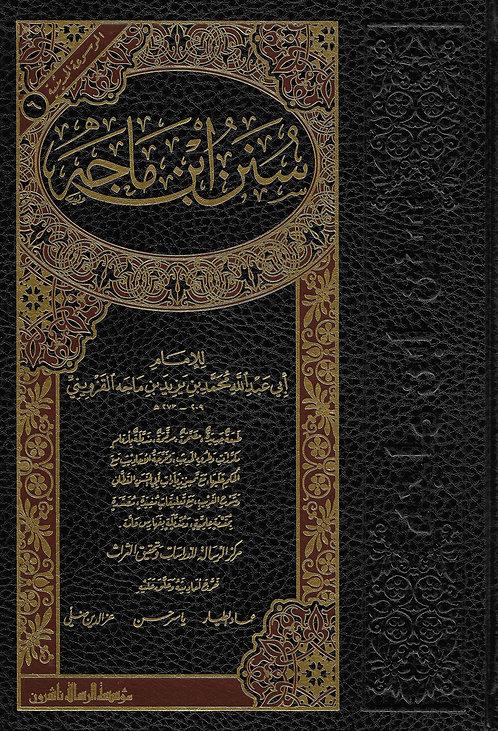 Sunan Ibn Maajah سنن ابن ماجه