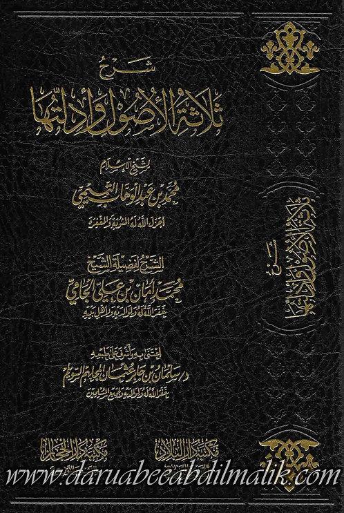 Sharh Thalathatul Usool شرح أصول الثلاثة للشيخ محمد الجامي