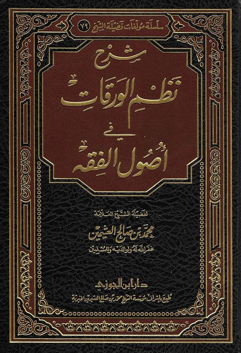 Sharh Nadhm al-Waraqaat شرح نظم الورقات