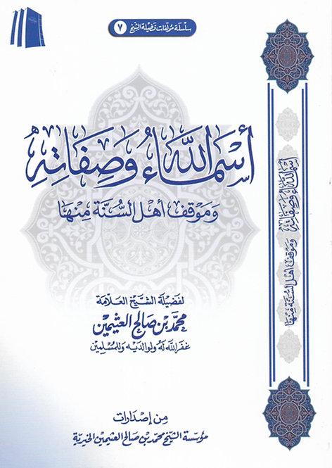 Asmaa' wa Sifaat wa Mawqif Ahl as-Sunnah Minhaa أسماء وصفات وموقف أهل السنة منها