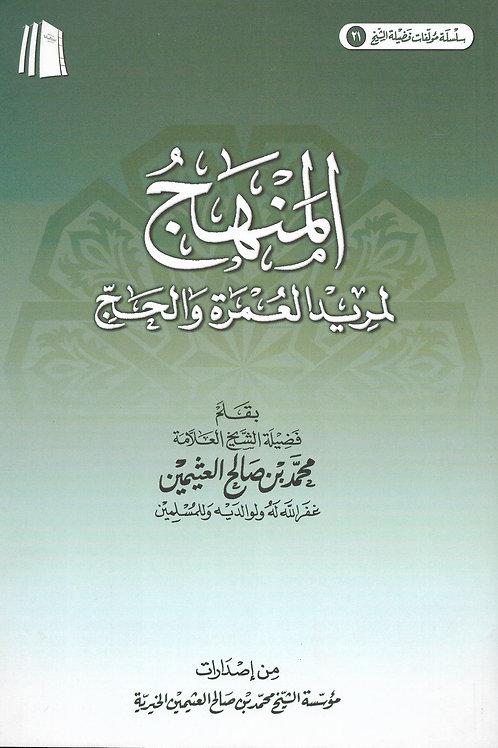 al-Manhaj المنهج لمريد العمرة والحج