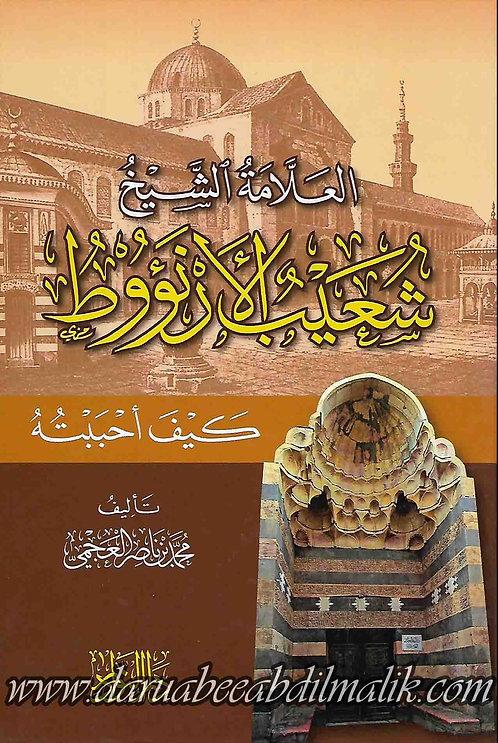 al-Allaamah ash-Shaykh Shu'aib al-'Arna'oot العلامة الشيخ شعيب الأرنؤوط