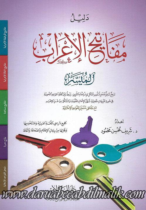 Daleel Mafaatih al-Iraab al-Muyasar دليل الفاتيح الإعراب الميسر