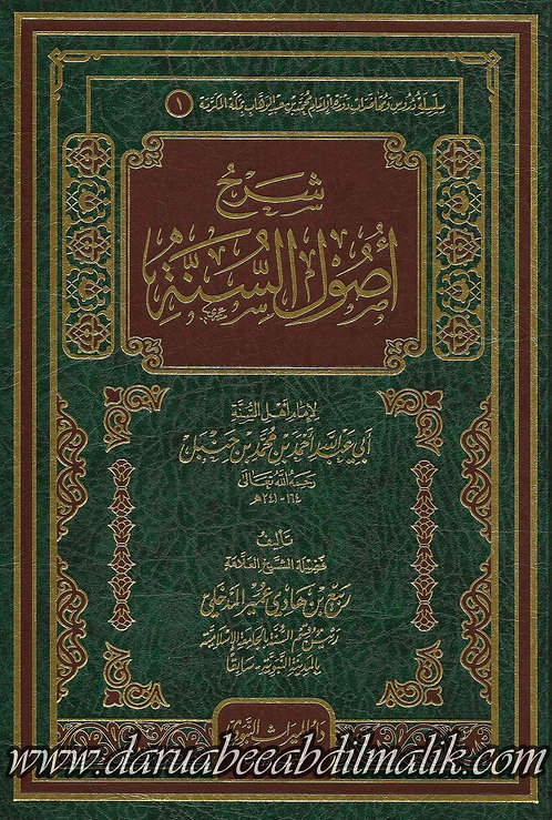 Sharh Usool as-Sunnah li-Imam Ahmad bin Hanbal شرح أصول السنة لإمام أحمد