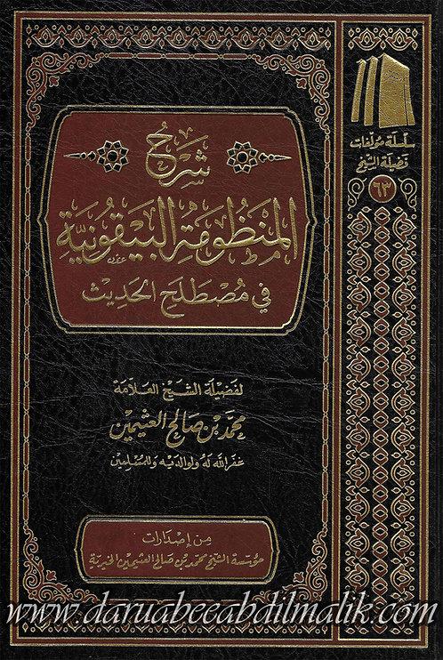 Sharh al-Mandhommatul Bayqooniyyah شرح المنظومة البيقونية