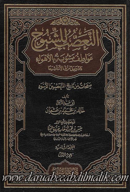 at-Ta'assub lil-Shuyookh 1/2 التعصب للشيوخ