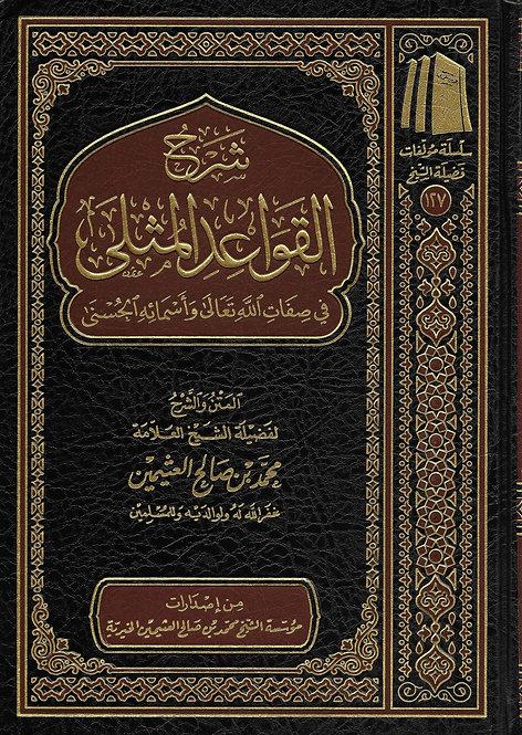 Sharh Qawaa'id al-Muthlaa شرح القواعد المثلى