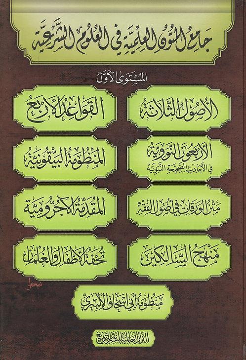 Jaami'u al-Mutoon al-'Ilmiyyah fil 'Uloom ash-Shar'iyyah  المستوى الأول