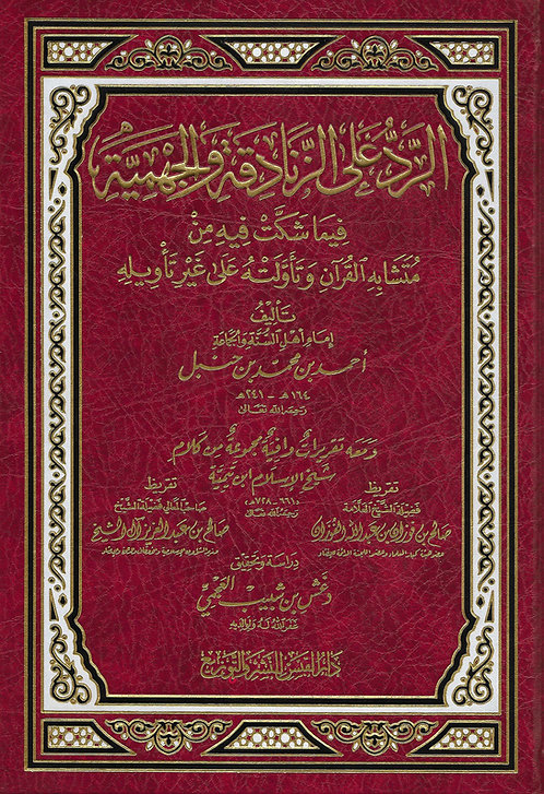 Radd 'ala az-Zanaadiqah wa al-Jahmiyyah الرد على الزنادقة والجهمية