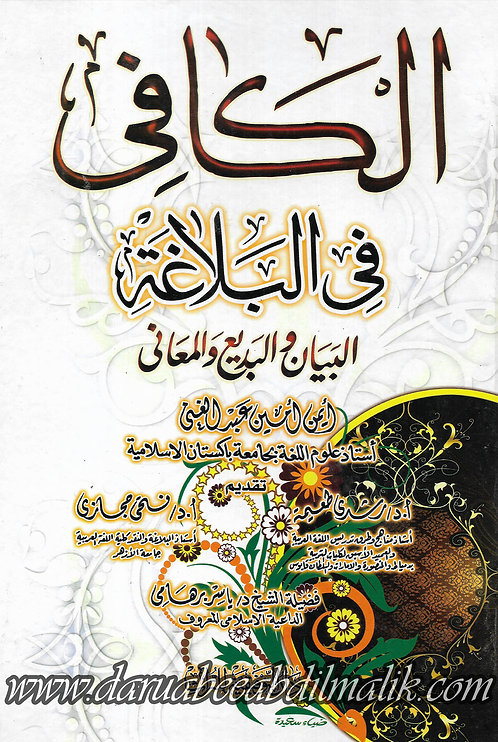 al-Kaafi fi al-Balaaghah الكافي في البلاغة