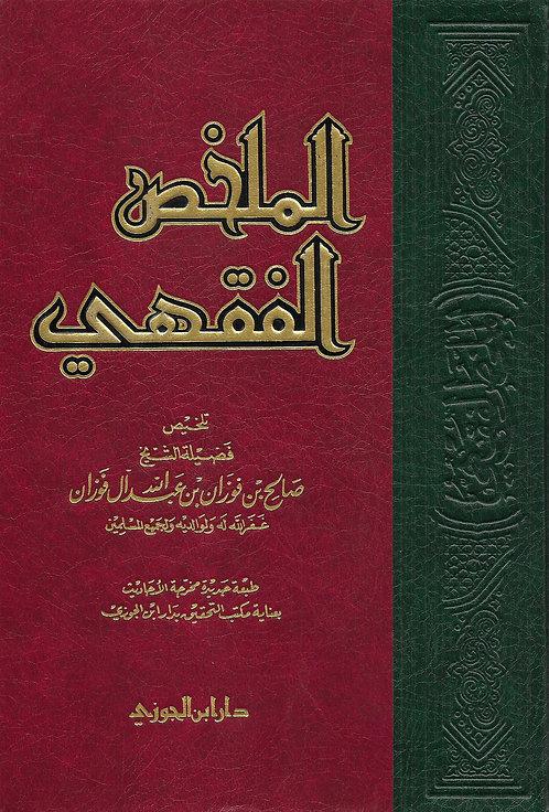al-Mulakhas al-Fiqhi الملخص الفقهي