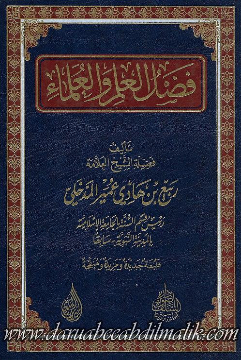 Fadil al-'Ilm wa al-'Ulemaa' فضل العلم والعلماء