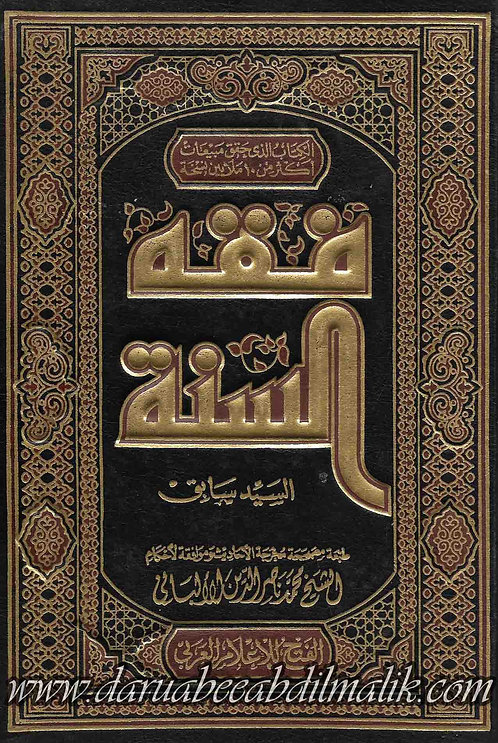 Fiqh as-Sunnah w/ Shaykh al-Albani's commentary and corrections فقه السنة