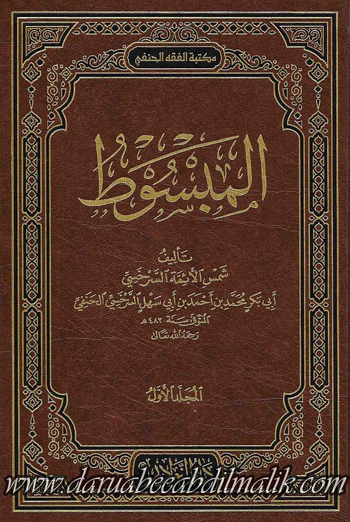 al-Mabsoot 1/23 المبسوط