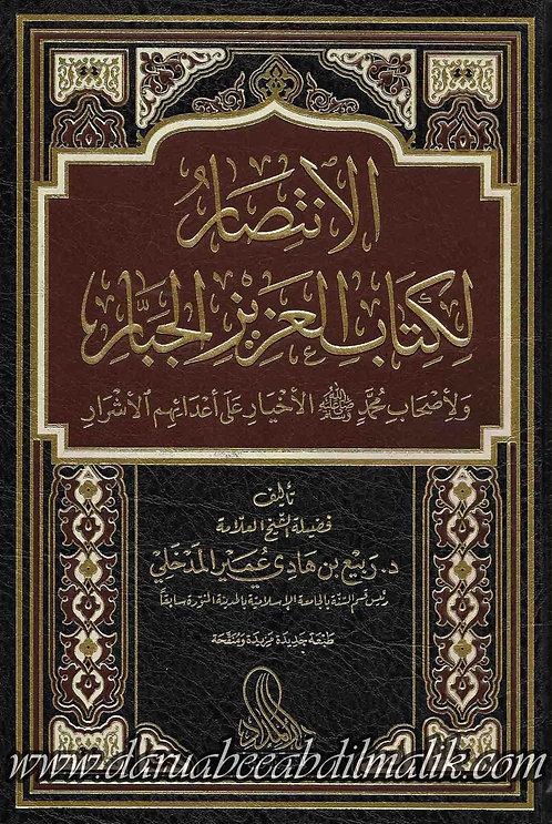 al-Intisaar li-Kitaab al-Azeez al-Jabbaar الإنتصار لكتاب العزيز الجبار