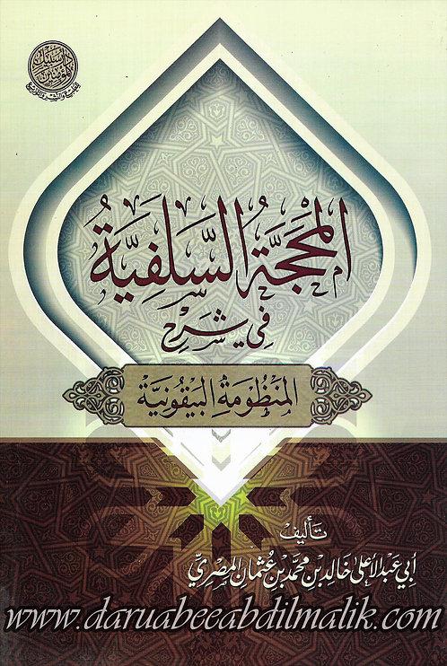 al-Mahajjah as-Salafiyyah fi Sharh al-Mandhomah al-Bayqooniyyah المحجة السلفية
