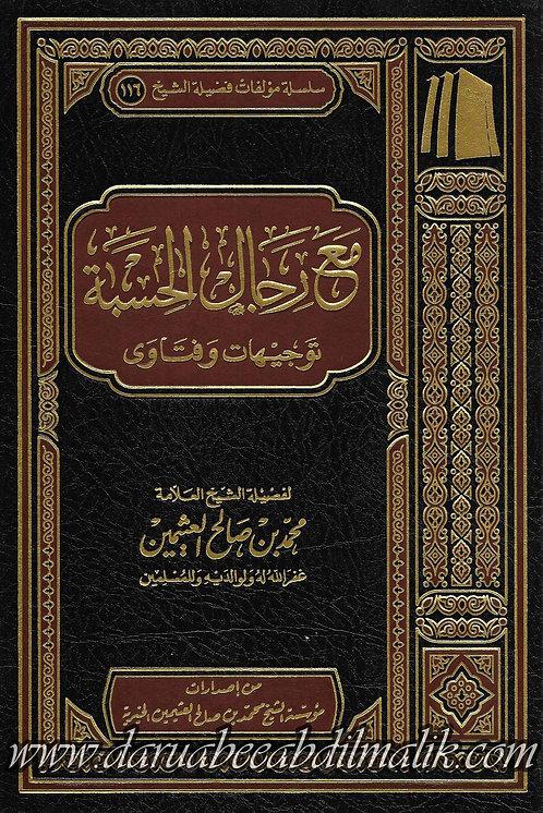 Ma' Rijaal al-Hisbah مع رجال الحسبة