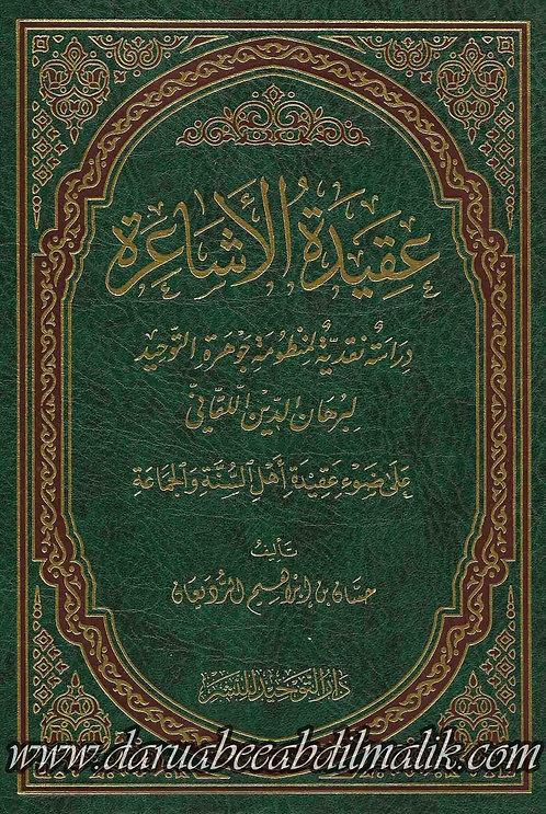 'Aqeedatul 'Ashaa'irah عقيدة الأشاعرة ودراسة نقدية لمنظومة جوهرة التوحيد