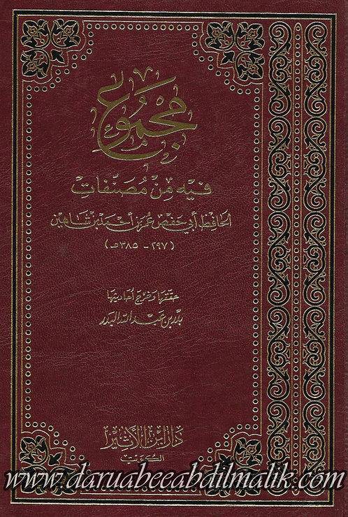 Majmoo' Fihi min Musanafaat Ibn Shaheen  مجموع فيه منمصنفات الحافظ إبن شاهين