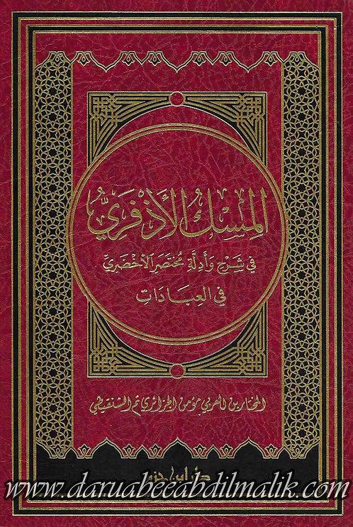 al-Misk al-Azfari المسك الأحذفري في شرح وأدلة مختصر الأخضري