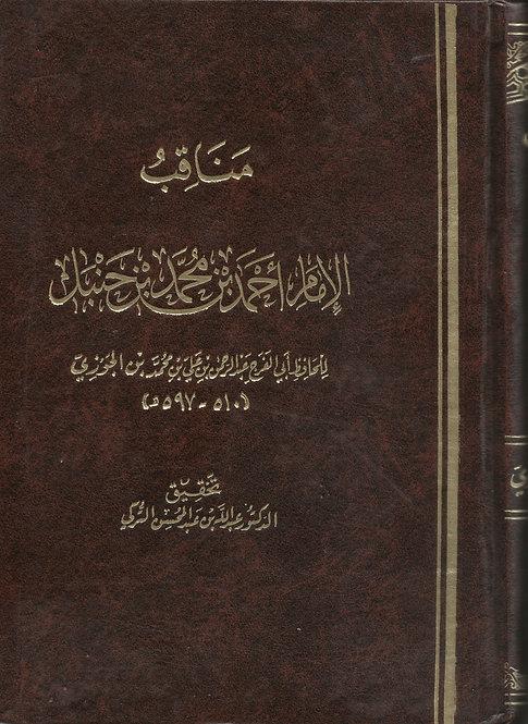Manaaqib al-Imam Ahmad bin Hanbal