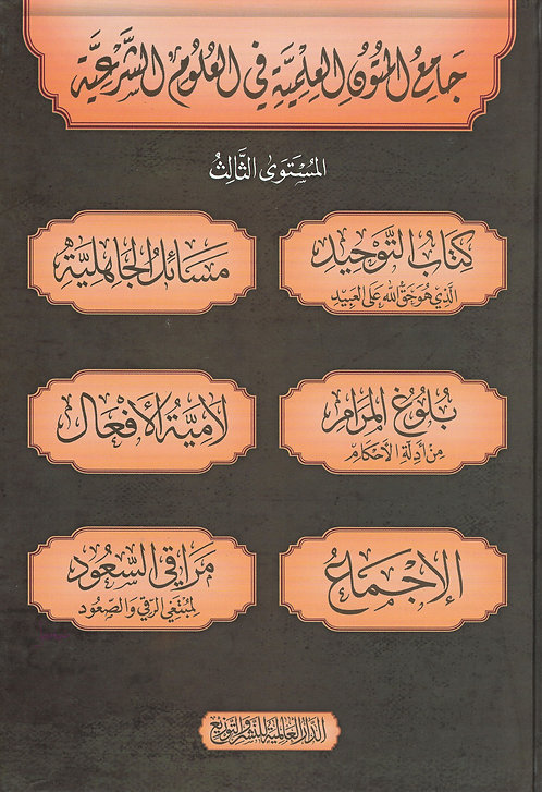 Jaami'u al-Mutoon al-'Ilmiyyah fil 'Uloom ash-Shar'iyyah المستوى الثالث