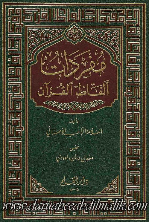 Mufradaat Alfaadhul Qar'an مفردات ألفاظ القران