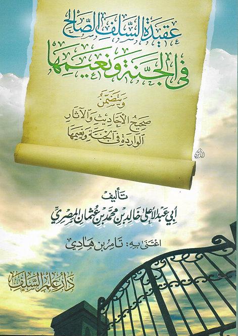 'Aqeedah as-Salaaf as-Saalih fi al-Jannah wa Na'imihaa عقيدة السلف الصالح