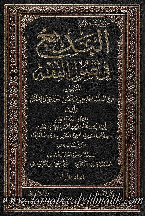 al-Badi' fi Usool al-Fiqh البديع في أصول الفقه