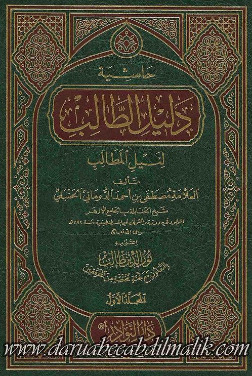 Haashiyyah Daleel at-Taalib1/2 حاشية دليل الطالب لنيل المطالب