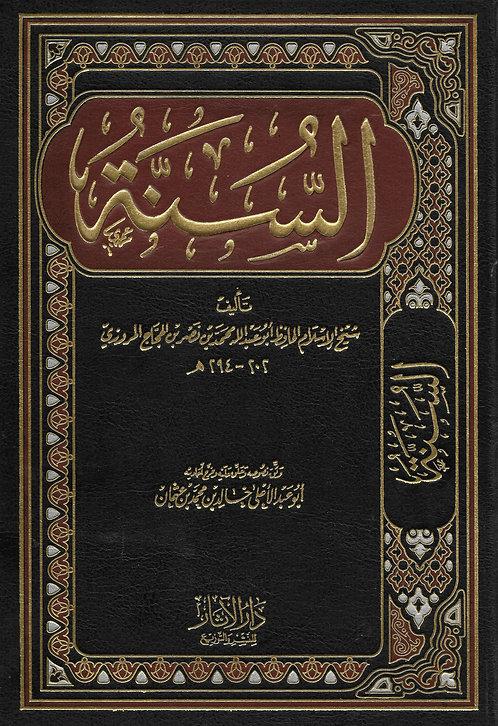 as-Sunnah (Takreej by Shaykh Khaalid bin Uthmaan) السنة