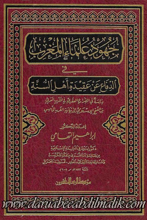 Juhud 'Ulemaa al-Maghrib جهود العلماء المغرب
