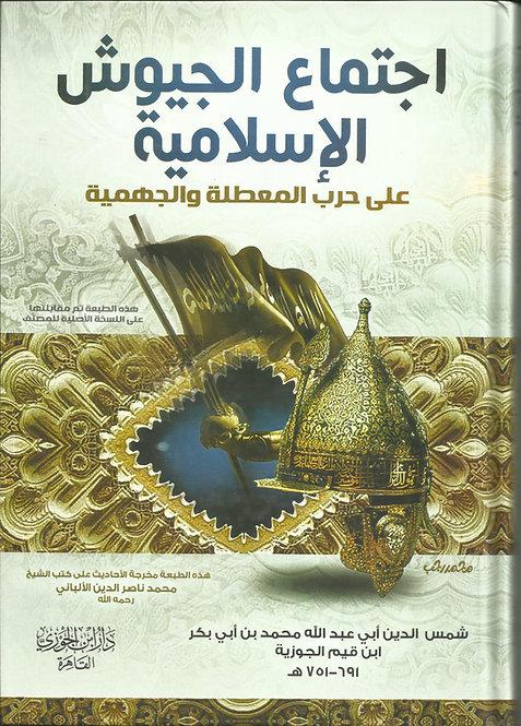 'Ijtimaa' Al-Jayoosh Al-Islamiyyah اجتماع الجيوش الإسلامية لابن القيم