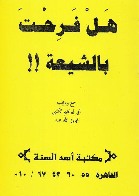 Hal Farihata bi Ash-Shi'ah !! هل فرحت بالشيعة