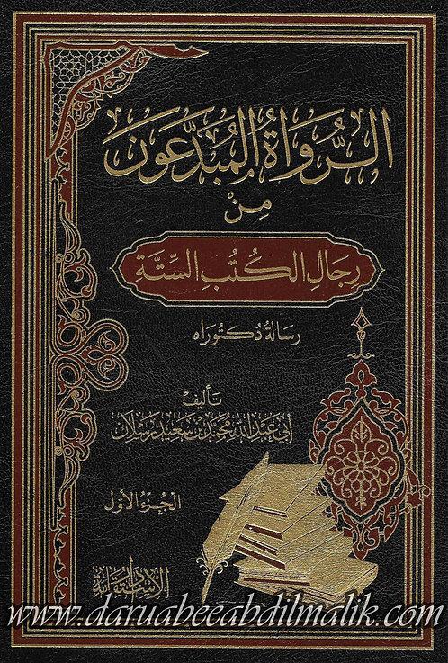 Ruwaatul Mubadda'oon 1/4 الرواة المبدعون من رجال الكتب الستة