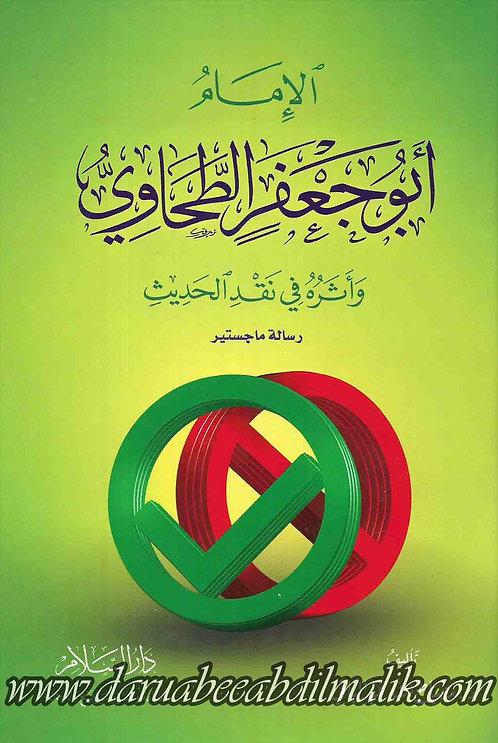 al-Imaam Ja'far at-Tahawi wa Atharuhu fi Naqd al-Hadith