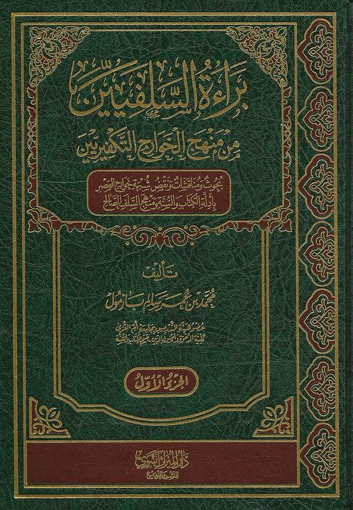 Baraa'atu as-Salafyeen min Manhaj al-Khawaarij at-Takfiryeen براءة السلفيين