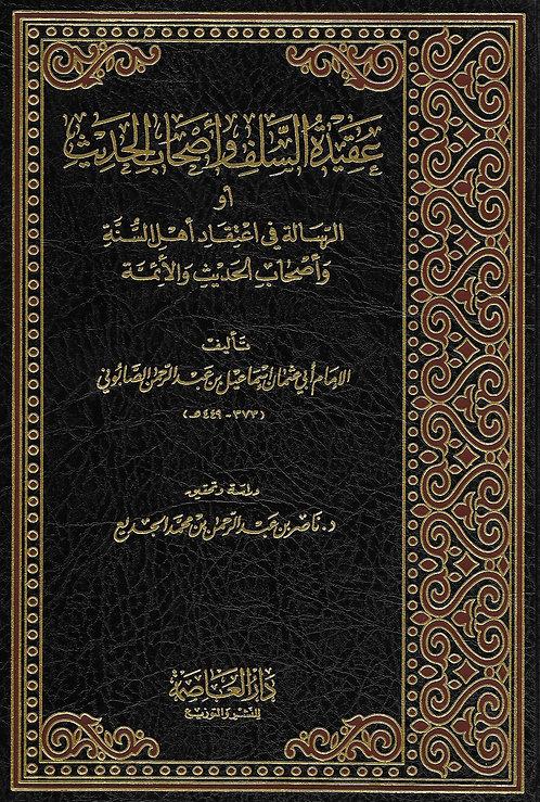 'Aqeedatus Salaf wa Ashaab al-Haadeth عقيدة السلف وأصحاب الحديث
