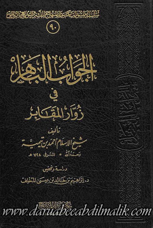 al-Jawaab al-Baahir fi Zuwaar al-Maqaabir الجواب الباهر في زوار المقابر