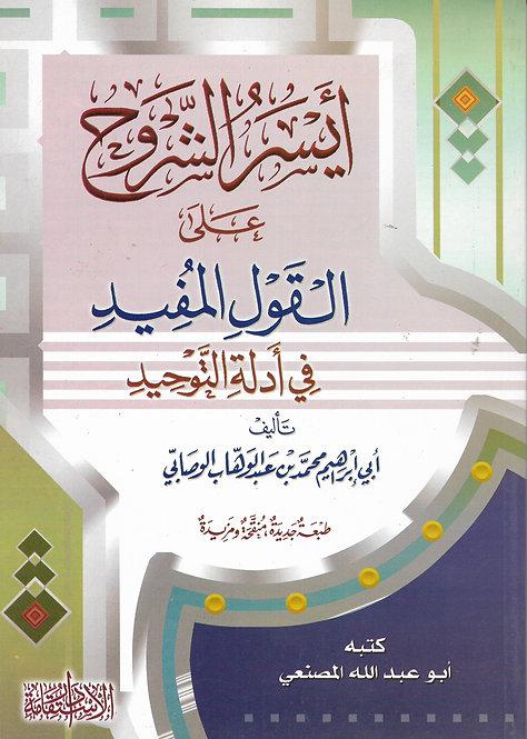 Aysar ash-Shurooh 'ala al-Qawl al-Mufeed fi Adalati at-Tawheed أيسر الشروح