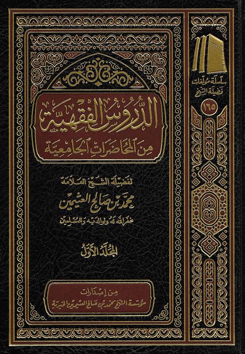 ad-Duroos al-Fiqhiyyah 1/3 الدروس الفقهية