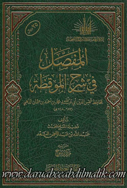al-Mufassal fi Sharh al-Muwaqidhah المفصل في شرح الموقظة