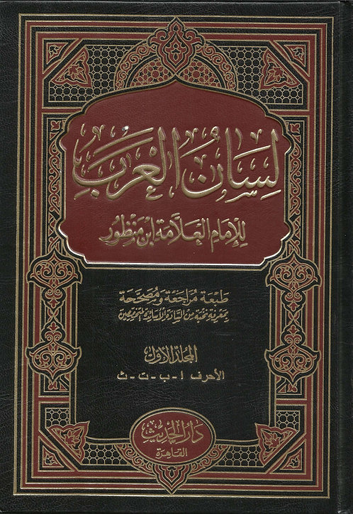 Lisaan Al-Arab 1/9  لسان العرب