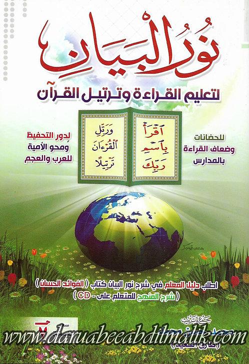 Nur al-Bayaan li-Ta'leem al-Qiraa'at wa Tarteel al-Qur'an نور البيان