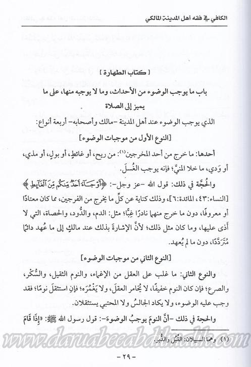 al-Kafi fi Fiqh Ahli al-Madinah al-Maliki الكافي في فقه أهل المدينة المالكي
