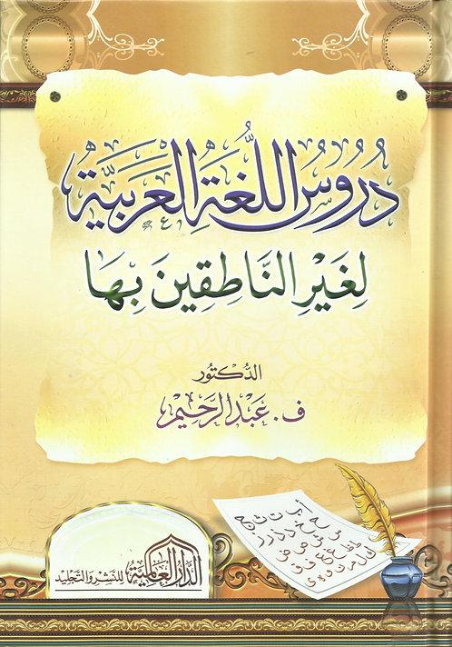 Duroosu al-Lughatil Arabiyyah دروس اللغة العربية